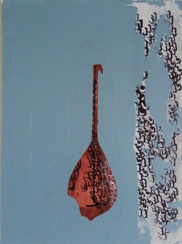 هنر نقاشی و گرافیک محفل نقاشی و گرافیک سهیل اسکندری سازِ من 40×30