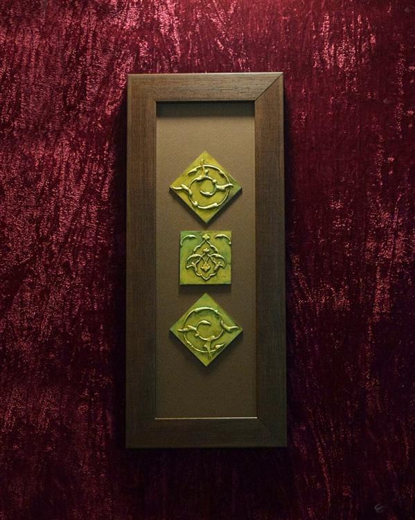 هنر نقاشی و گرافیک محفل نقاشی و گرافیک سولماز راشدزاده #دیوار کوب #پتینه با طرح اسلیمی برجسته  با قاب