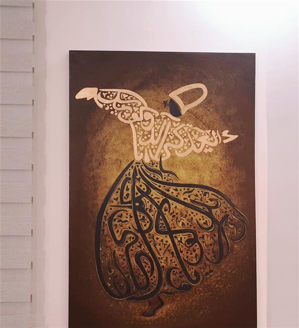 هنر نقاشی و گرافیک محفل نقاشی و گرافیک لطیفه افضلی #نقاشی خوشنویسی#اندازه۱۲۰×۸۰  #اینستاگرام Atila.art_123 #اکریلیک