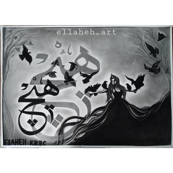 هنر نقاشی و گرافیک محفل نقاشی و گرافیک الهه کرباسی تابلوی [هیچ] #تکنیک: سیاه_قلم #ابعاد: 50×70 #نقاشی_خط