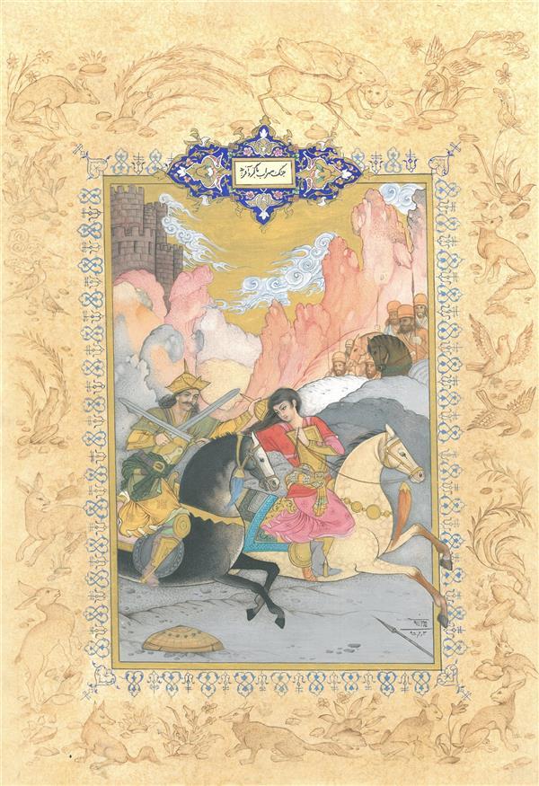 هنر نقاشی و گرافیک محفل نقاشی و گرافیک Mohadeseh Boorghani نقاشی مینیاتور جنگ سهراب با گردآفرید (۱۳۹۵)