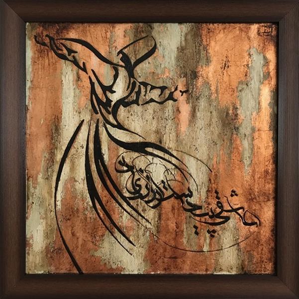 هنر نقاشی و گرافیک محفل نقاشی و گرافیک طاهره صابری ۴۰در۴۰ #میکس مدیا #ورقه مس رقص سما طاهره صابری