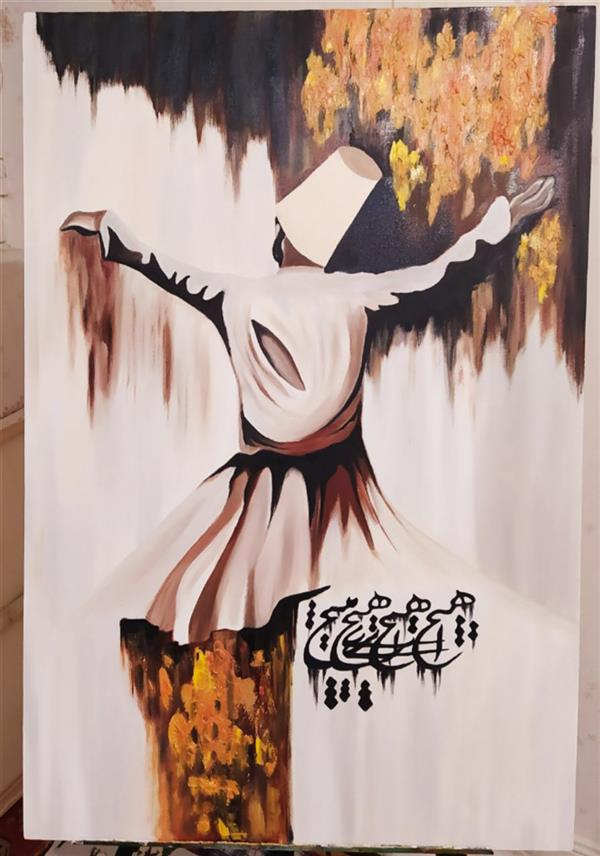 هنر نقاشی و گرافیک محفل نقاشی و گرافیک معصومه محمدی #سماع.تکنیک رنگ روغن.ابعاد۶۰.۹۰