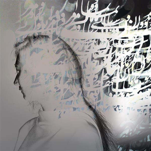 هنر نقاشی و گرافیک محفل نقاشی و گرافیک نغمه رضیان نام اثر: برکه خیال سبک فتوآرت ۷۰×۷۰