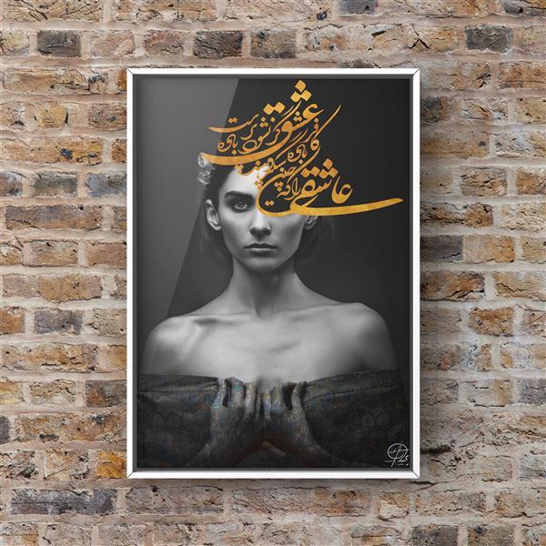 هنر نقاشی و گرافیک محفل نقاشی و گرافیک پریسا پیش قدم #چاپ#میکس مدیا#۱۳۹۸ #کافر عشق #پریسا پیش قدم
