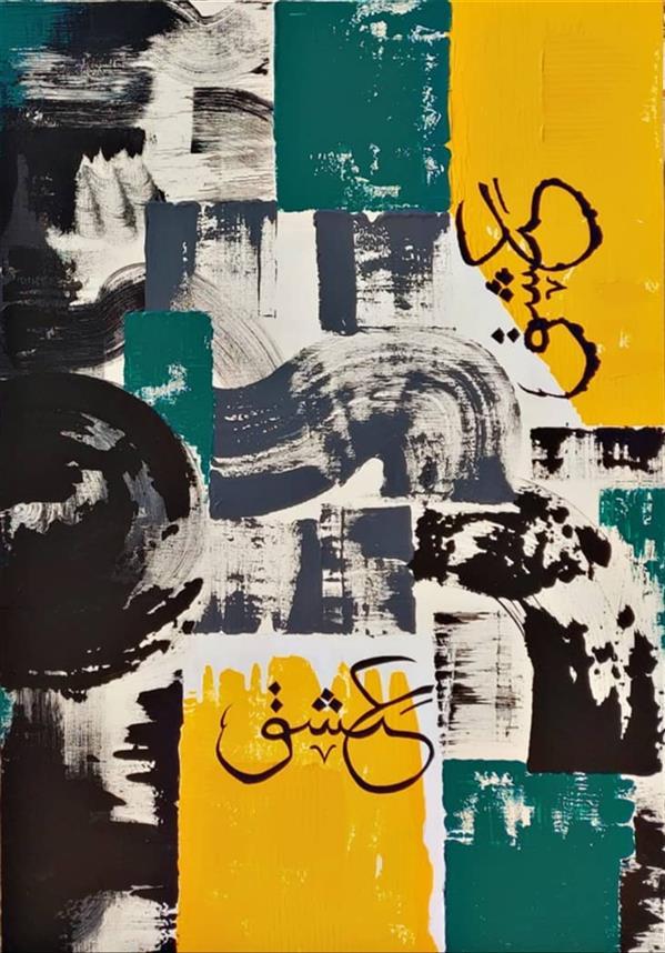 هنر نقاشی و گرافیک محفل نقاشی و گرافیک سعیده شاه حسینی #اکریلیک برجسته#99#عشق#سعیده شاه حسینی
