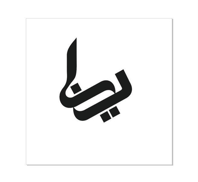هنر نقاشی و گرافیک محفل نقاشی و گرافیک مریم میرزابیگی طراحی لوگو برای موسسه هنری * یسنا*