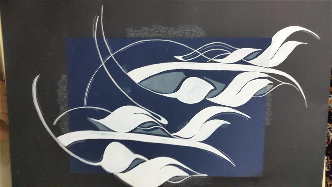 هنر نقاشی و گرافیک محفل نقاشی و گرافیک Mozhgan67 خط نوشته با تکنیک اکرولیک با قابل کامل فلزی سفید رنگ  سایز ۵۰*۷۰