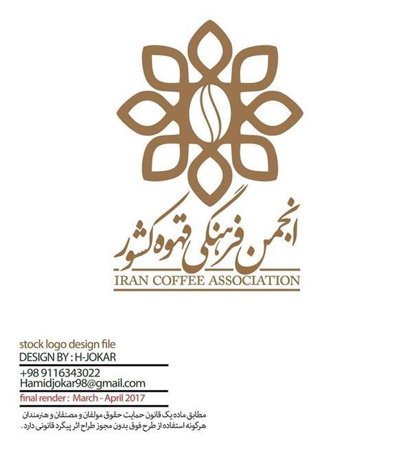 هنر نقاشی و گرافیک محفل نقاشی و گرافیک حمید جوکار لوگوی انجمن قهوه کشور