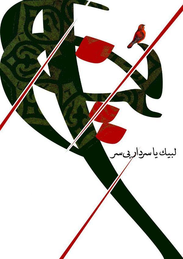 هنر نقاشی و گرافیک محفل نقاشی و گرافیک محمدشیخ میری لبیک یاسرداربی سر