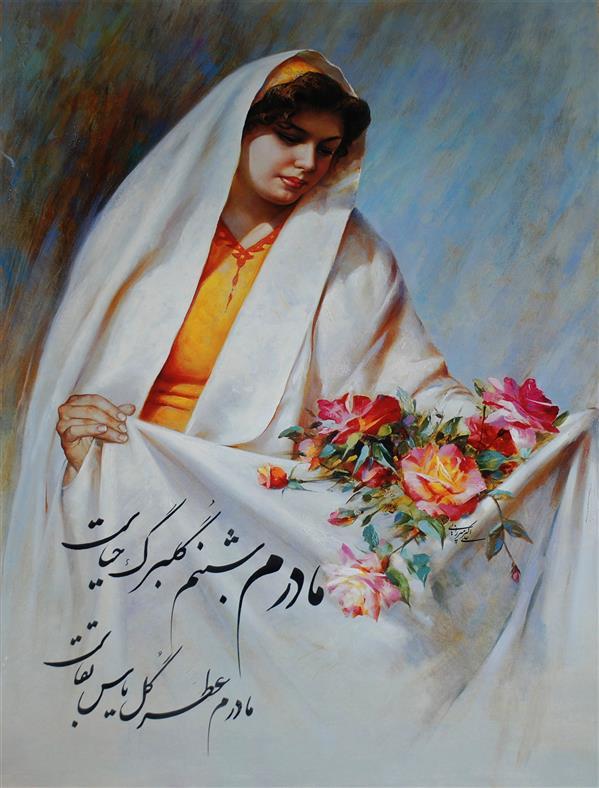 هنر نقاشی و گرافیک محفل نقاشی و گرافیک Ali_Akbar_Mirzaei #مادر #روززن #هدیه #کادو  #سورپرایز #خوشنویسی #نقاشیخط #علی اکبر_میرزائی #طراح_گرافیک