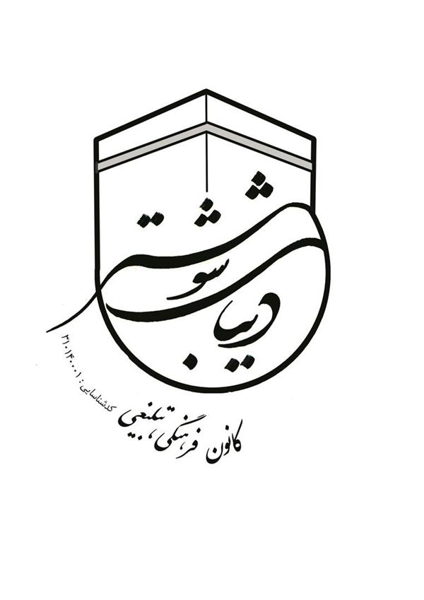 هنر نقاشی و گرافیک محفل نقاشی و گرافیک ابراهیم دلاوران طراحی لوگو