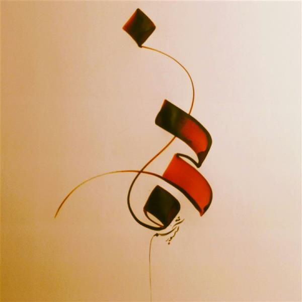 هنر نقاشی و گرافیک محفل نقاشی و گرافیک احمد آلبورشم فاطمه