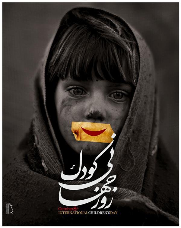 هنر نقاشی و گرافیک محفل نقاشی و گرافیک وحید ثابتی این پوستر با هدف توجه به کودکانی که گرفتار مصیبت های ناشی از جنگ و قدرت طلبی شده اند و نشاندن لبخند به چهره آنان طراحی شده است