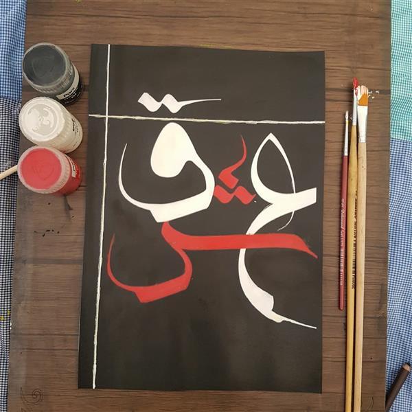 هنر نقاشی و گرافیک محفل نقاشی و گرافیک میلاد نوروزی
