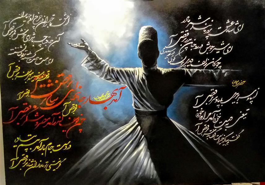هنر نقاشی و گرافیک محفل نقاشی و گرافیک سید جمال حسینی #نقاشیخط #رنگ_روغن #سماع #مولانا  سایز 50×70