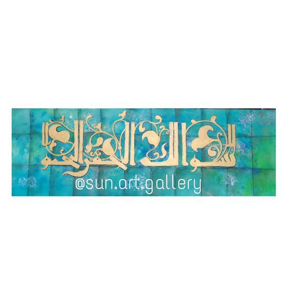 هنر نقاشی و گرافیک محفل نقاشی و گرافیک ساناز دهقانی اثر میکس مدیا با عنوان بسم ال.. الرحمن الرحیم