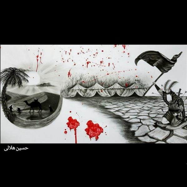 هنر نقاشی و گرافیک محفل نقاشی و گرافیک حسین هلالی کار ذهنی موضوع#عاشورا
