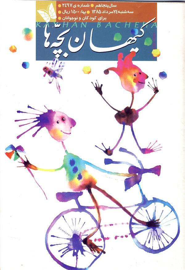 هنر نقاشی و گرافیک محفل نقاشی و گرافیک حسین اسماعیلی #تصویرسازی جلد مجله