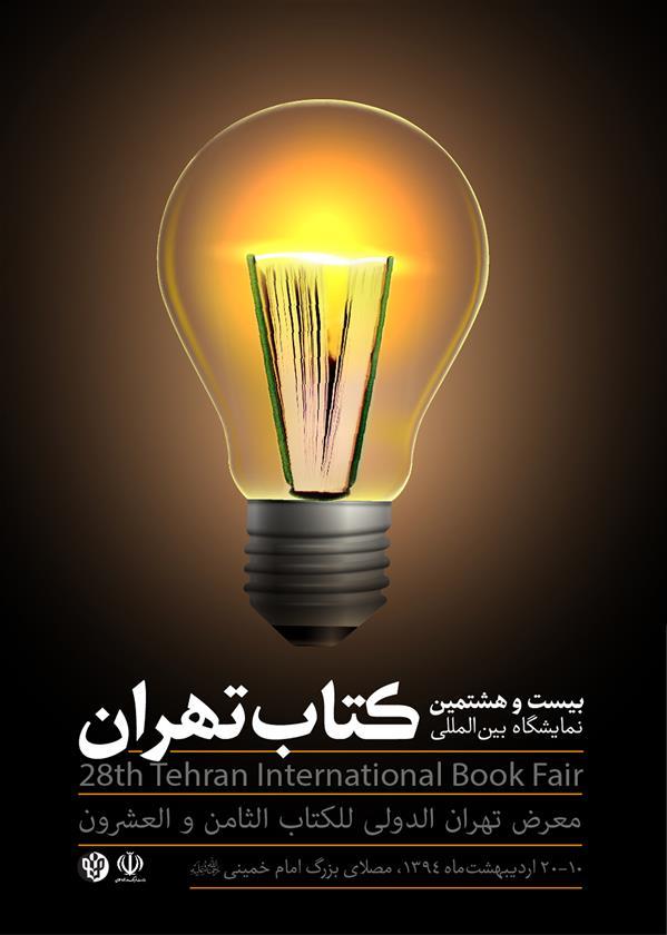 هنر نقاشی و گرافیک محفل نقاشی و گرافیک حسین اسماعیلی #پوستر #گرافیک طرح پیشنهادی برای نمایشگاه بین المللی کتاب تهران 1394
