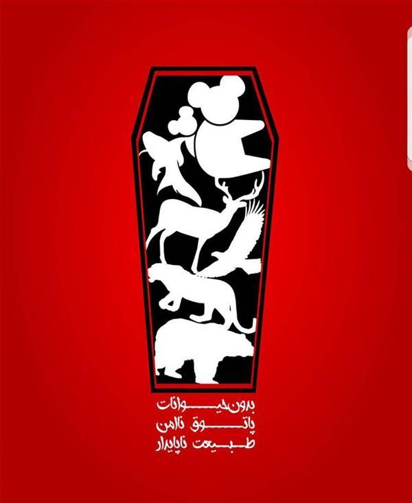 هنر نقاشی و گرافیک محفل نقاشی و گرافیک سمیرا محبی #پوستر منتخب حمایت از حیوانات