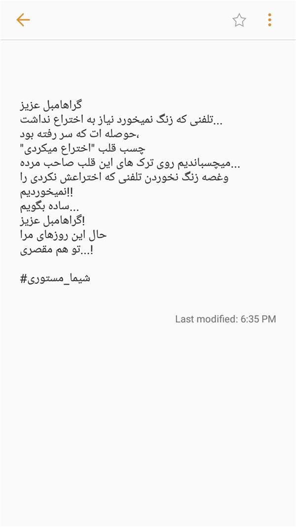 هنر شعر و داستان محفل شعر و داستان شیما مستوری