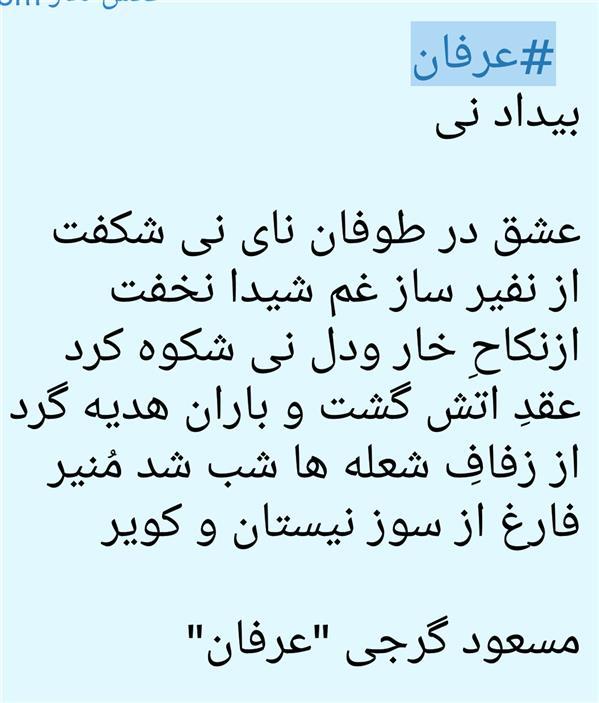 هنر شعر و داستان محفل شعر و داستان مسعود گرجی-عرفان-