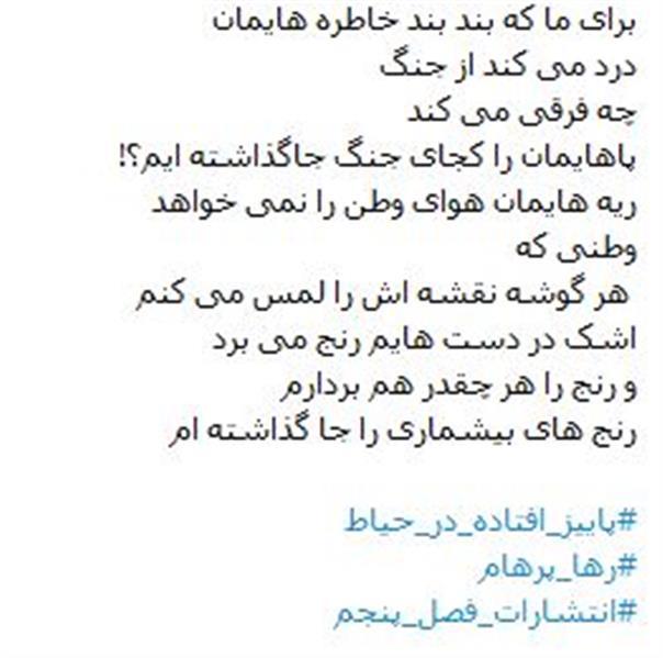 هنر شعر و داستان محفل شعر و داستان رها پرهام #رها-پرهام