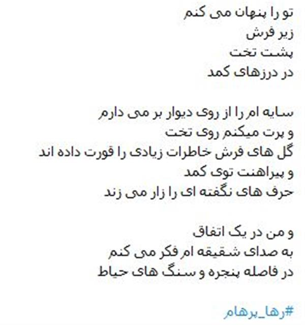 هنر شعر و داستان محفل شعر و داستان رها پرهام #خودکشی