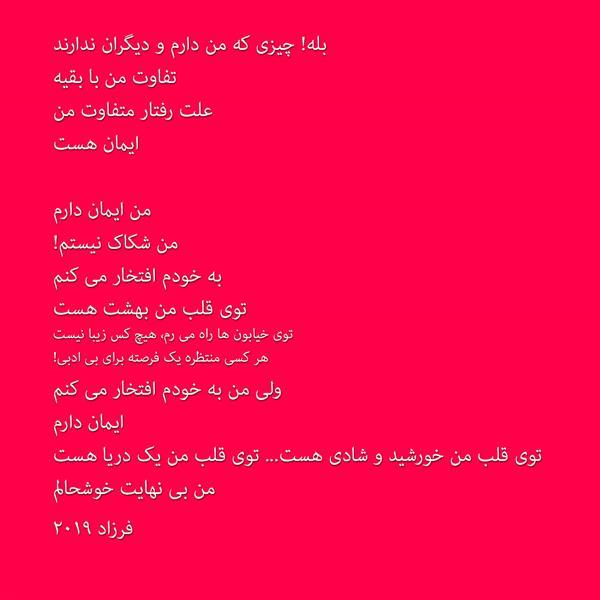 هنر شعر و داستان محفل شعر و داستان فرزاد شفیعی #ایمان #شادی_درونی  #Thatness