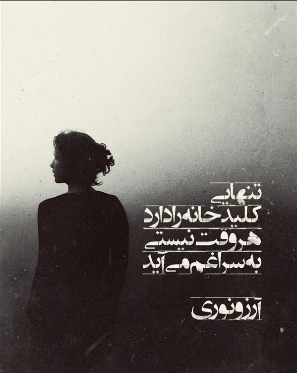 هنر شعر و داستان محفل شعر و داستان آرزو نوری