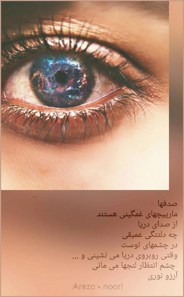 هنر شعر و داستان محفل شعر و داستان آرزو نوری  #مارپیچ