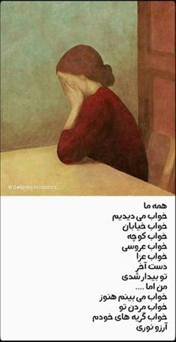 هنر شعر و داستان محفل شعر و داستان آرزو نوری  همه ما خواب می دیدیم خواب خیابان خواب کوچه خواب عروسی  خواب عزا دست آخر تو بیدار شدی من اما .... خواب می بینم هنوز خواب مردن تو  خواب گریه های خودم   #آرزو_نوری