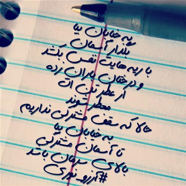 هنر شعر و داستان محفل شعر و داستان آرزو نوری  #آرزو_نوری