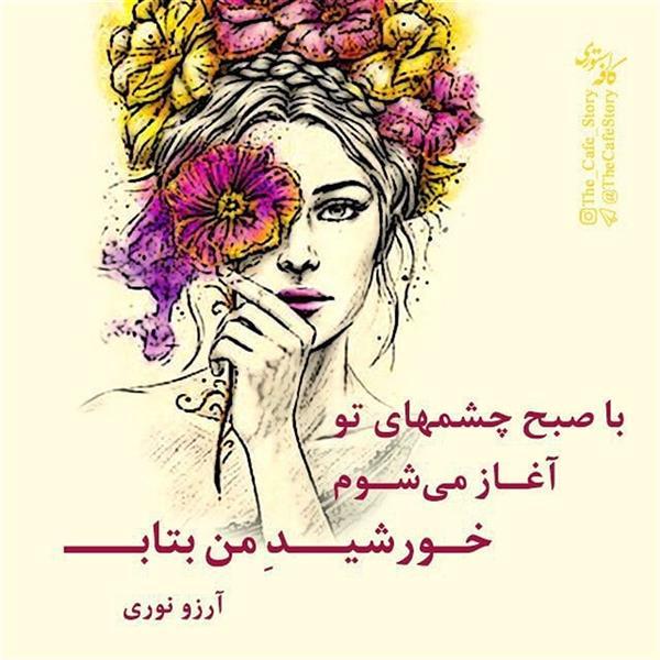 هنر شعر و داستان محفل شعر و داستان آرزو نوری  #آغاز