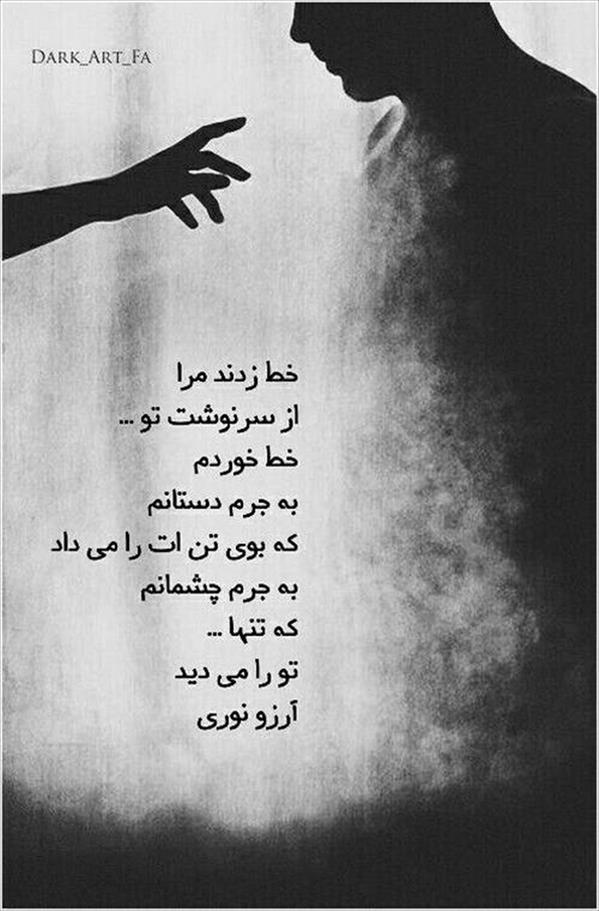 هنر شعر و داستان محفل شعر و داستان آرزو نوری  #جرم#آرزو_نوری