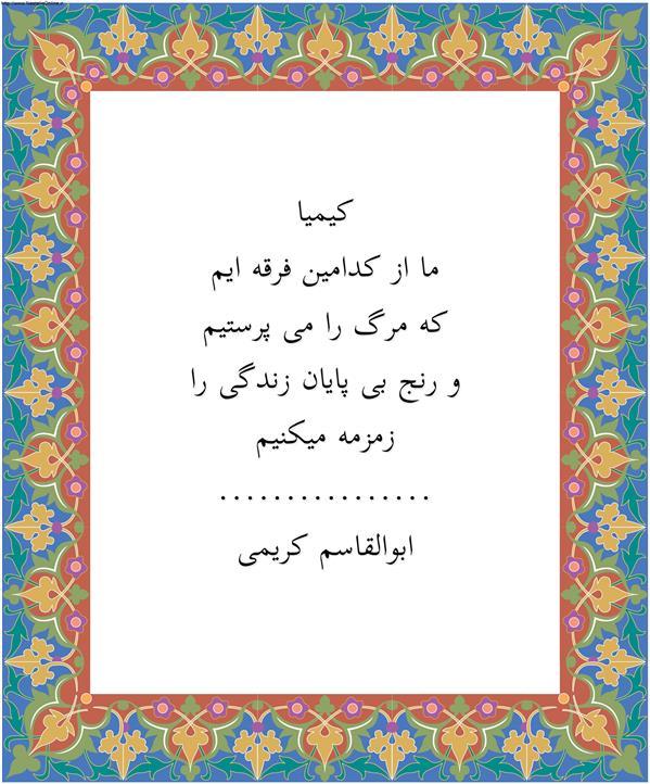 هنر شعر و داستان محفل شعر و داستان ابوالقاسم کریمی #شعر #شاعر #اشعار #شعرها #شاعران