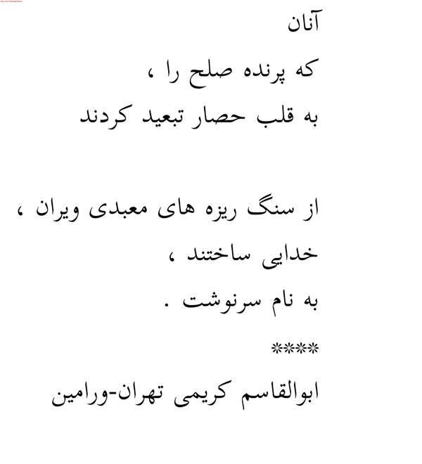 هنر شعر و داستان محفل شعر و داستان ابوالقاسم کریمی آنان  که پرنده صلح را ،  به قلب حصار تبعید کردند .    از سنگ ریزه های معبدی ویران  خدایی ساختند ،  به نام سرنوشت .  ****  ابوالقاسم کریمی  تهران-ورامین  #شعر #شاعر #اشعار #شعرها #ابوالقاسم_کریمی