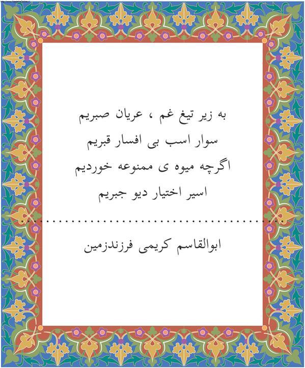 هنر شعر و داستان محفل شعر و داستان ابوالقاسم کریمی #شعر #شاعر #دوبیتی  #شعرکوتاه