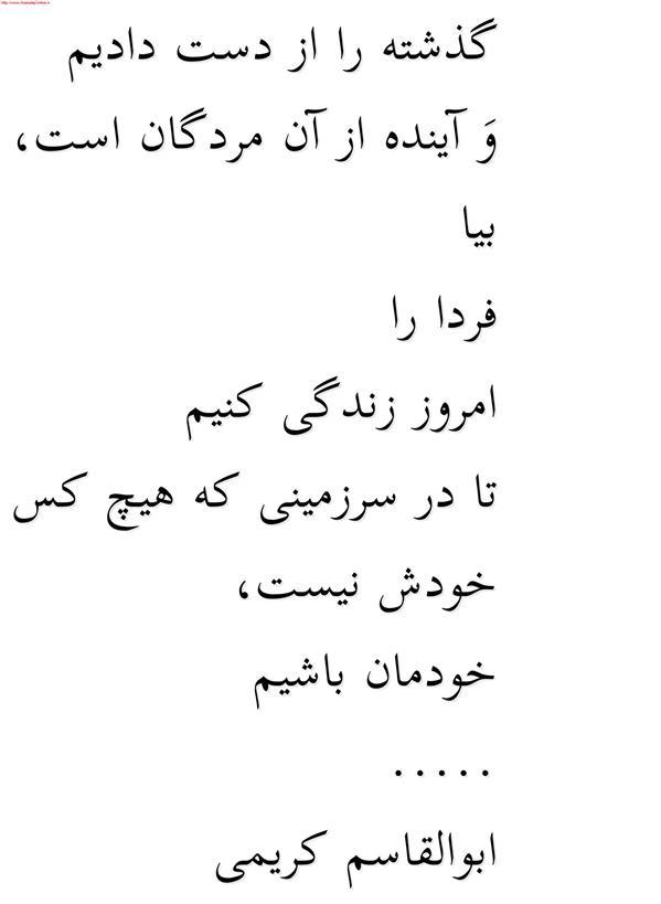 هنر شعر و داستان محفل شعر و داستان ابوالقاسم کریمی گذشته را از دست دادیم و آینده از آن مردگان است ، بیا فردا را امروز زندگی کنیم تا در سرزمینی که هیچ کس خودش نیست، خودمان باشیم #شعر  #شاعر  #اشعار