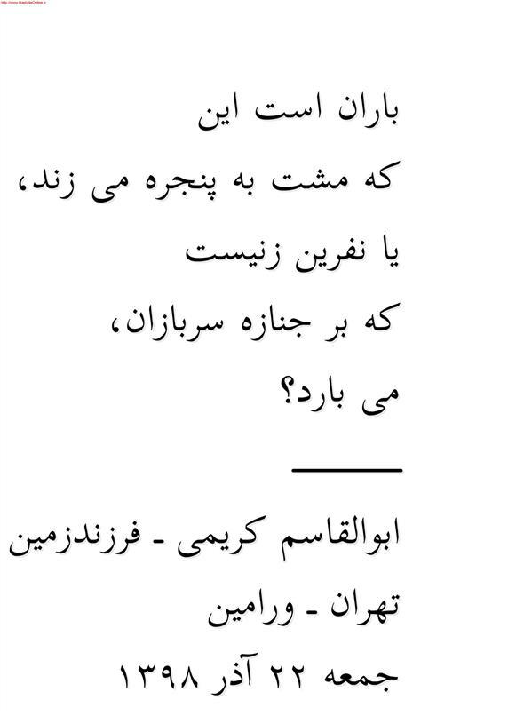 هنر شعر و داستان محفل شعر و داستان ابوالقاسم کریمی / #شعر #شاعر # اشعار # شعرها