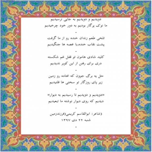 هنر شعر و داستان محفل شعر و داستان ابوالقاسم کریمی ترانه دویدیم و دویدیم/ابوالقاسم کریمی #شعر #شاعر #اشعار #ترانه #شعرکوتاه
