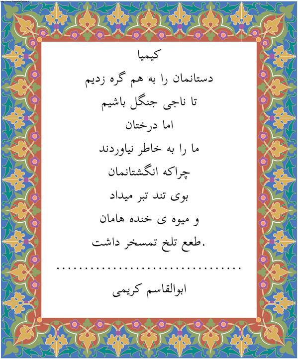 هنر شعر و داستان محفل شعر و داستان ابوالقاسم کریمی #شعر #شاعر #اشعار #شعرها