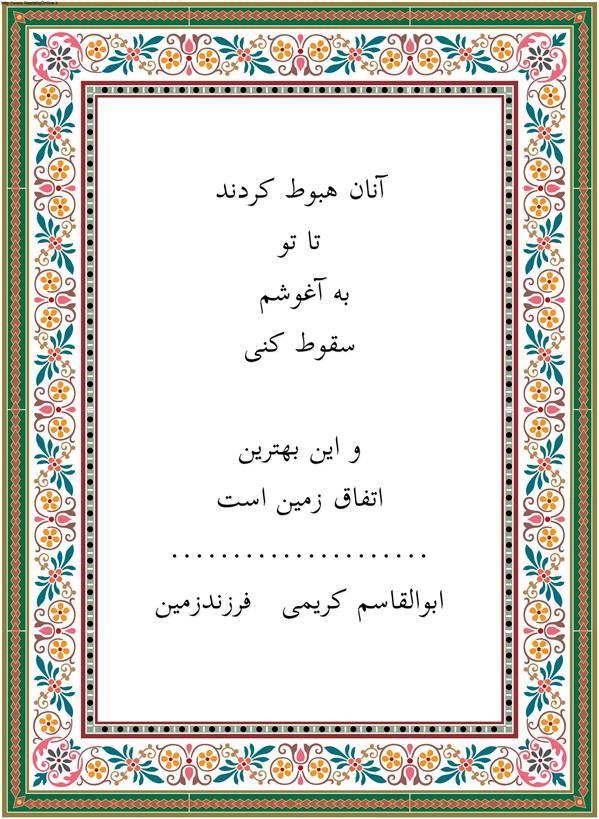 هنر شعر و داستان محفل شعر و داستان ابوالقاسم کریمی آنان  هبوط کردند  تا تو به آغوشم   سقوط کنی        وَ این بهترین   اتفاق زمین است  #شعر #شاعر #اشعار