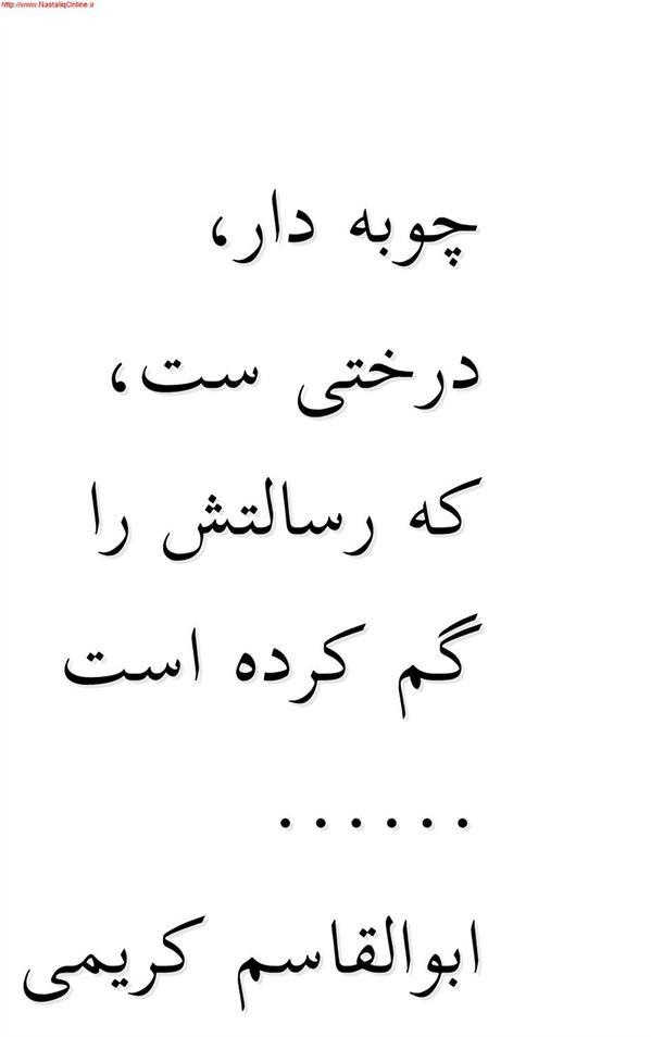 هنر شعر و داستان محفل شعر و داستان ابوالقاسم کریمی  چوبه دار، درختی ست، که رسالتش را گم کرده است