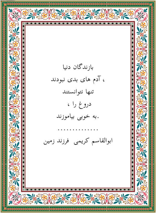 هنر شعر و داستان محفل شعر و داستان ابوالقاسم کریمی