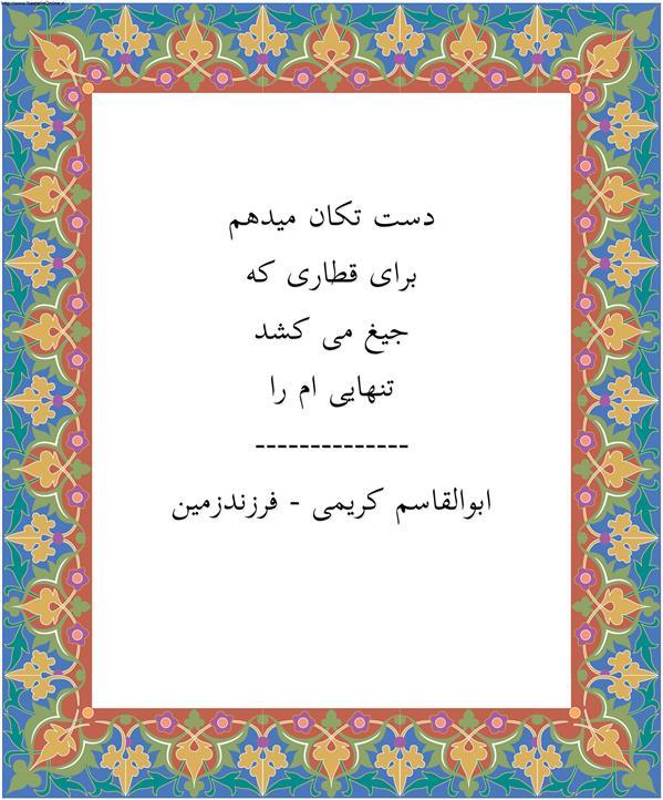 هنر شعر و داستان محفل شعر و داستان ابوالقاسم کریمی دست تکان میدهم  برای قطاری که  جیغ می کشد  تنهایی ام را  --------------  ابوالقاسم کریمی - فرزندزمین  #شعر #شاعر #اشعار