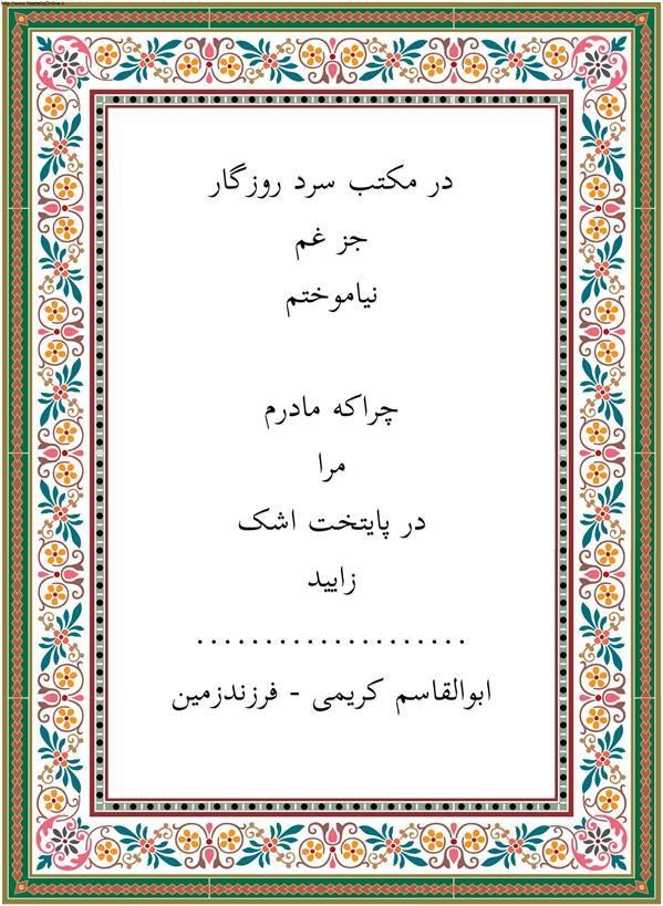 هنر شعر و داستان محفل شعر و داستان ابوالقاسم کریمی در مکتب سرد روزگار  جز غم  نیاموختم.     چراکه مادرم  مرا  در پایتخت اشک  زایید.     ابوالقاسم کریمی - فرزندزمین #شعر #شاعر #اشعار #شعرها