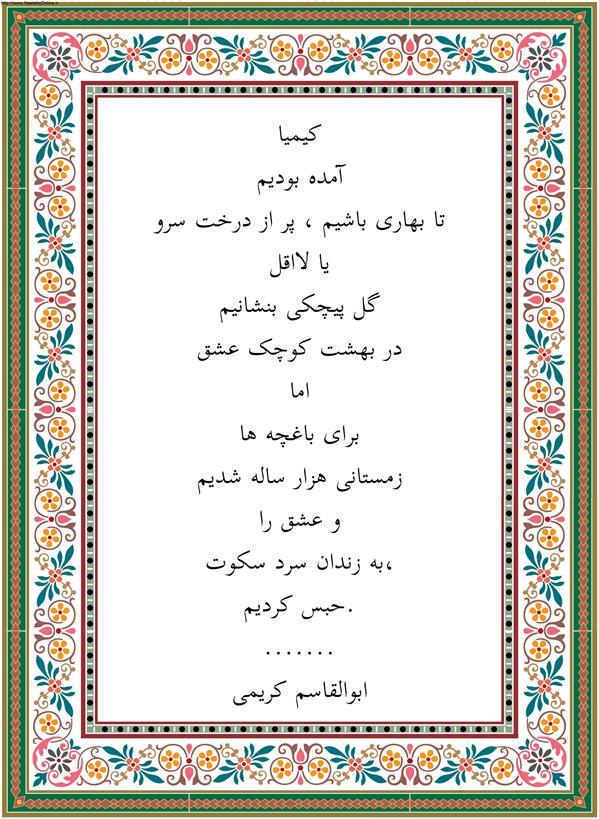 هنر شعر و داستان محفل شعر و داستان ابوالقاسم کریمی #شعر #شاعر #اشعار