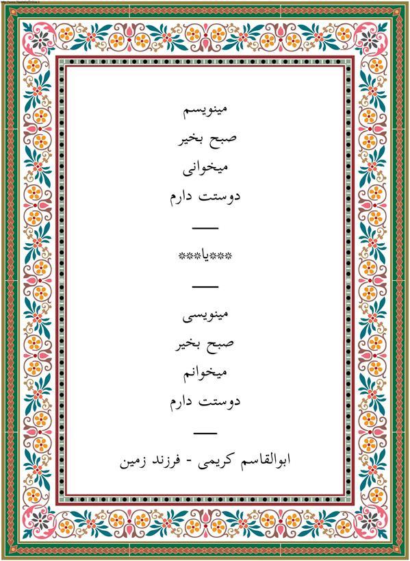 هنر شعر و داستان محفل شعر و داستان ابوالقاسم کریمی مینویسم ،  صبح بخیر میخوانی دوستت دارم _________ ***یا*** _________ مینویسی صبح بخیر میخوانم دوستت دارم ________ ابوالقاسم کریمی - فرزند زمین #شعر #شاعر #اشعار #شعرها #شاعران